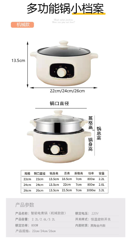 多功能电蒸锅