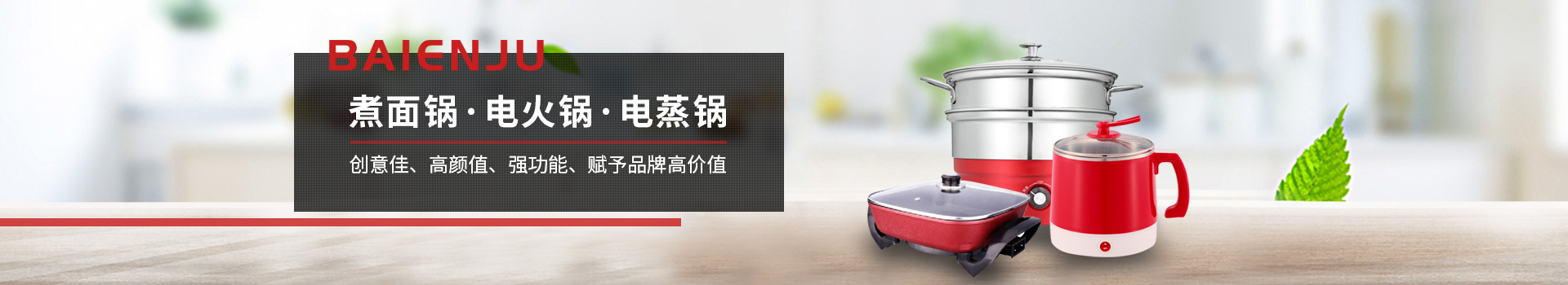 百恩居--煮面锅、电火锅、电蒸锅贴牌生产厂家