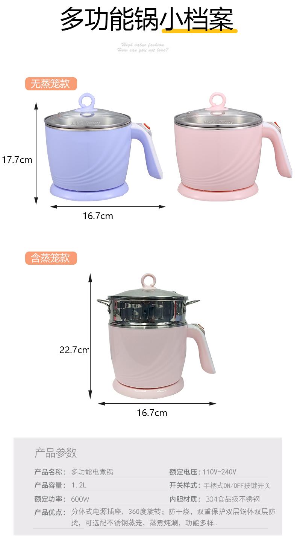 多功能分体日式煮面锅