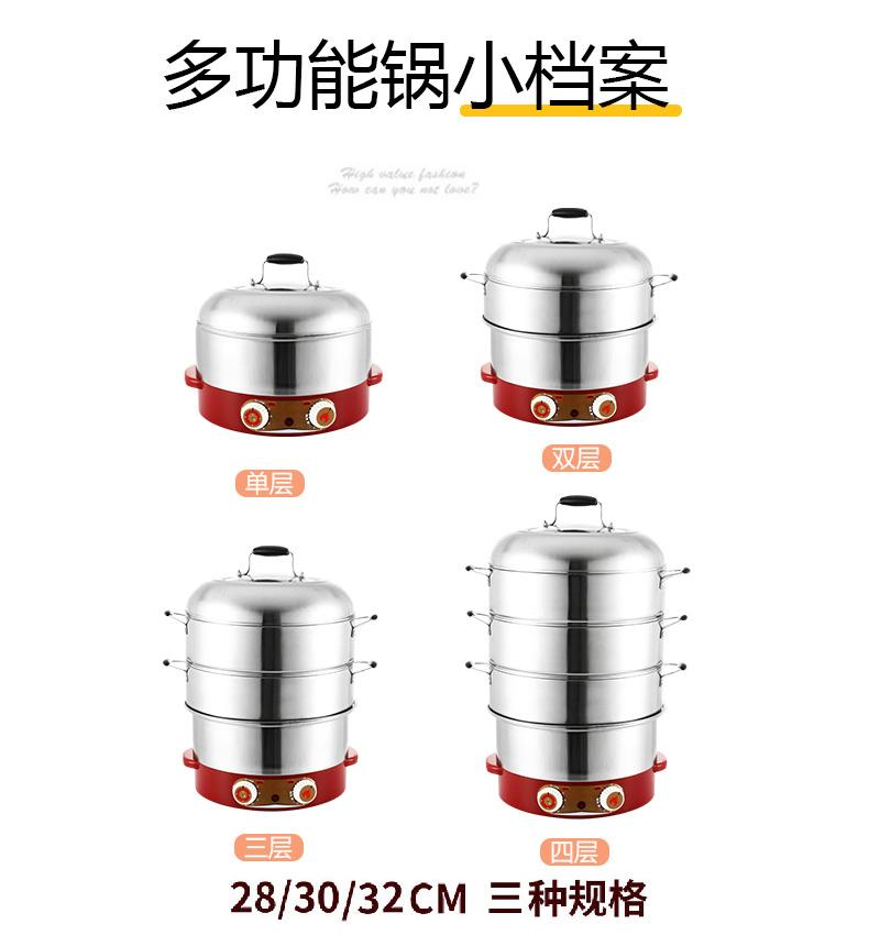 第二代不锈钢多层中式电蒸锅