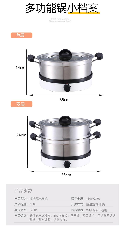 不锈钢多层分体中式电蒸锅