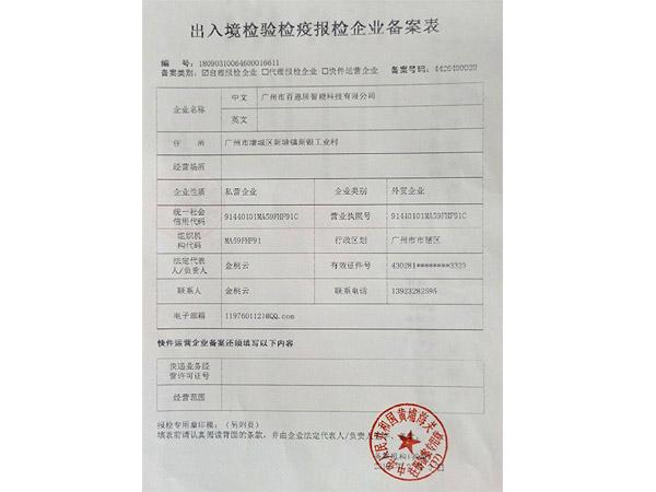 百恩居出入境检验检疫报检企业备案表