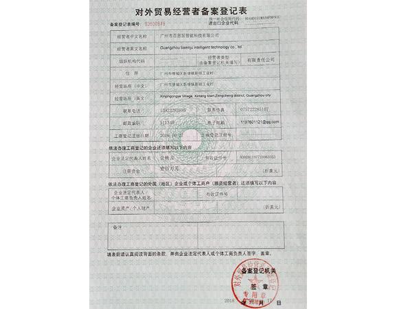 百恩居对外贸易经营者备案登记表